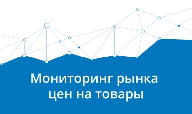 monitoring-rynka-cen-na-tovary