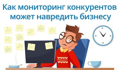kak-monitoring-konkurentov-mozhet-navredit-biznesu