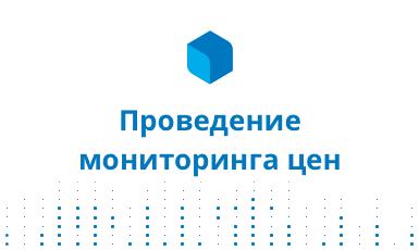 provedenie-monitoringa-cen