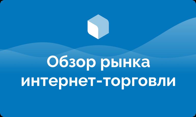 obzor-rynka-online-torgovli