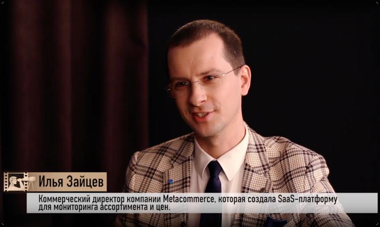 Интервью Ильи Зайцева