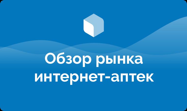 obzor-rynka-internet-aptek