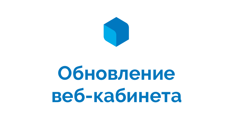 obnovlenie-web-kabineta