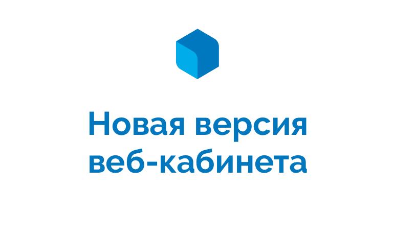 novyj-vid-kabineta